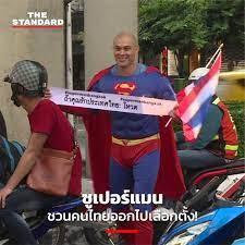 THE STANDARD - ซูเปอร์แมนชวนคนไทยออกไปเลือกตั้ง!