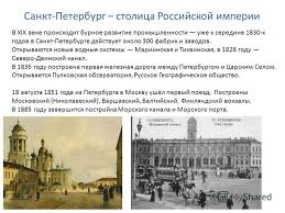 Презентация на тему Санкт Петербург Выполнил Юришин Даниил Б  4 Санкт Петербург