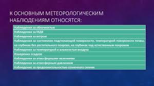 Отчет о производственной преддипломной практике online  ОГМС Иркутск К основным метеорологическим наблюдениям относятся