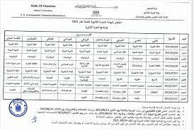 برنامج امتحانات التوجيهي 2021 فلسطين جدول امتحانات الثانوية العامة المعدل