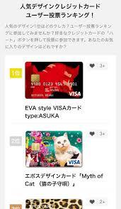 クレジットカードのユーザー投票ランキングページを公開しました
