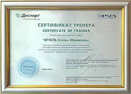 Сертификаты line center Сертификат тренера