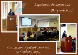 августа г в а состоялась апробация диссертации на  30 августа 2012г в 603а состоялась апробация диссертации на соиск уч ст