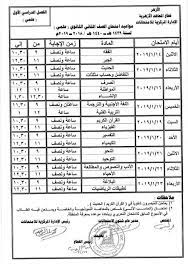 جدول امتحانات الصف الثالث الثانوي 2020 السودان