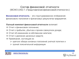 Презентация на тему МСФО для начинающих msfo training ru  4 msfo training