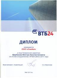 Награды Строительная компания Совдел Строй Диплом ВТБ24