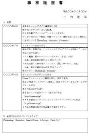 専門職デザイナー系の職務経歴書 転職活動jp 効率的な転職活動を