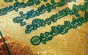 мусульманские обереги сура зульфикар рука фатимы