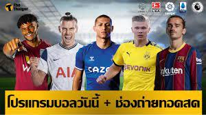 โปรแกรมบอลวันนี้ ช่องทางรับชมสด 16 พค.64   Thaiger ข่าวไทย
