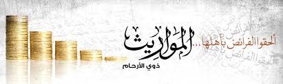 Hasil gambar untuk علم الفرائض والمواريث