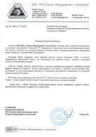 Уральская торгово промышленная палата