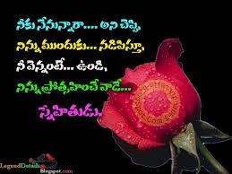 Beautiful Friendship Quotes Telugu Best of Pictures Cute Friendship Quotes In Telugu Best Romantic Quotes