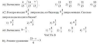Тест по математике для класса Обыкновенные дроби  тест по математике для 5 класса обыкновенные дроби