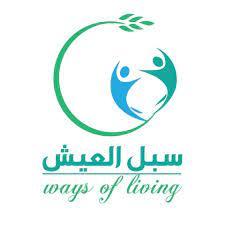 منظمة سُبل العيش للتنمية... - منظمة سُبل العيش للتنمية