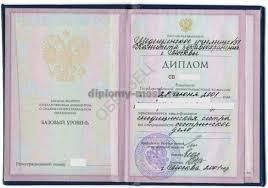 Купить диплом медсестры с доставкой Образец диплома медсестры
