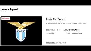 BINANCE Launchpad #Lazio Fan Token 10/21 15時Start - YouTube