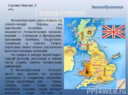 Великобритания класс презентация к уроку Окружающий мир слайда 3 Сорокин Максим 3 А Георафическое положение Великобритания расположена на севе