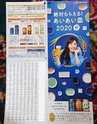 金麦シール 2020 キャンペーン 台紙
