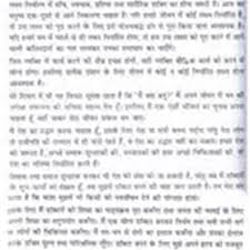 goal of my life essay in hindi at  essays com eugoal of my life essay in hindi pic