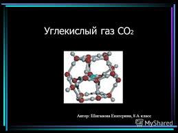Презентация на тему Углекислый газ СО Автор Шиганова  1 Углекислый газ СО 2 Автор Шиганова Екатерина 8 А класс