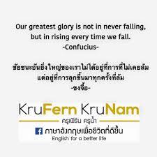 Our greatest glory is not in never... - ภาษาอังกฤษเพื่อชีวิตที่ดีขึ้น