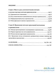 методы в криминологии Математические методы в криминологии