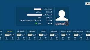 نتائج البكالوريا 2021 سوريا.. عبر تظبيق موقع وزارة التربية السورية  moed.gov.sy النتائج الثانوية