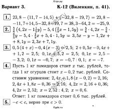 Решение контрольная работа Виленкин К №В по Математике  ГДЗ решебник №1 по математике 6 класс дидактические материалы А решебник №2 контрольная работа