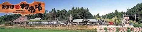 みずほ の 村 市場