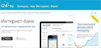 Интернет банкинг от Белгазпромбанка всё онлайн кроме подключения  После ввода логина и пароля попадаем на главную страницу