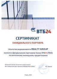 Дипломы и сертификаты О компании Недвижимость realty group Пермь  Альфастрахование · ВТБ 24