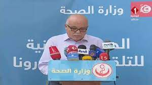 Ministère de la santé وزارة الصحة - Startseite