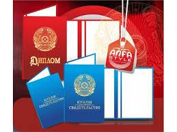 Удостоверения свидетельства дипломы № Услуги в Алматы  Фото 2 · Удостоверения свидетельства дипломы Фото 3