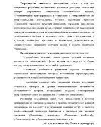 Аспирантура рф практическая значимость Социология управления  практическая значимость Социология управления