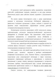 Требования предъявляемые к бухгалтерской финансовой отчетности  Требования предъявляемые к бухгалтерской финансовой отчетности 04 09 12