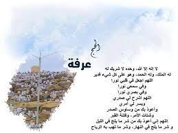 أنا يمني | أفضل أدعية يوم عرفة مكتوبة ومصورة – موعد وقفة عرفات 1439/2018  وفضائله