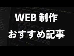 まとめweb制作におすすめの記事を紹介金森悠介note