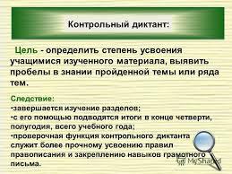 Презентация на тему Контрольный диктант и методика его  7 Контрольный диктант Цель