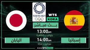 مشاهدة مباراة إسبانيا ضد اليابان بث مباشر اليوم 3-8-2021 في نصف نهائي  أولمبياد طوكيو 2020 - واتس كورة