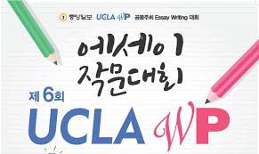 ucla wp essay writing competition