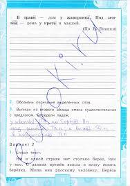 ГДЗ Контрольные работы по русскому языку класс Крылова к  13стр