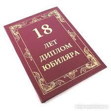Диплом юбиляру лет мужчине купить ru Диплом юбиляру 50 лет мужчине купить i