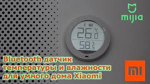 Xiaomi <b>Mijia</b> Bluetooth <b>датчик</b> температуры и влажности c жк ...