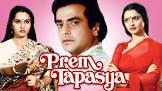 Reena Roy Prem Tapasya Movie