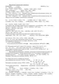 Контрольная работа по теме Металлы  Московская химическая олимпиада РЕШЕНИЯ 9 класс 2008 09 уч