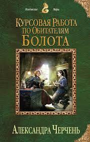 Психология дипломная работа на тему Совместимость и  Сказка корзина с еловыми шишками читать паустовский