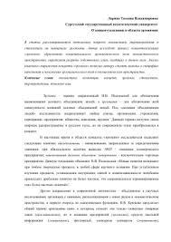 На правах рукописи русский язык диссертации на  Эргоним термин закрепленный Н