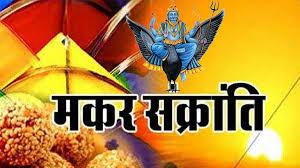 Makar Sankranti 2021 Date Hindi News ...