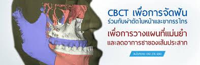 บริการจัดฟันร่วมกับการผ่าตัดใบหน้าและผ่าตัดขากรรไกร โดยทันตแพทย์ผู้เชี่ยวชาญ