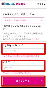 Uq モバイル プラン 変更